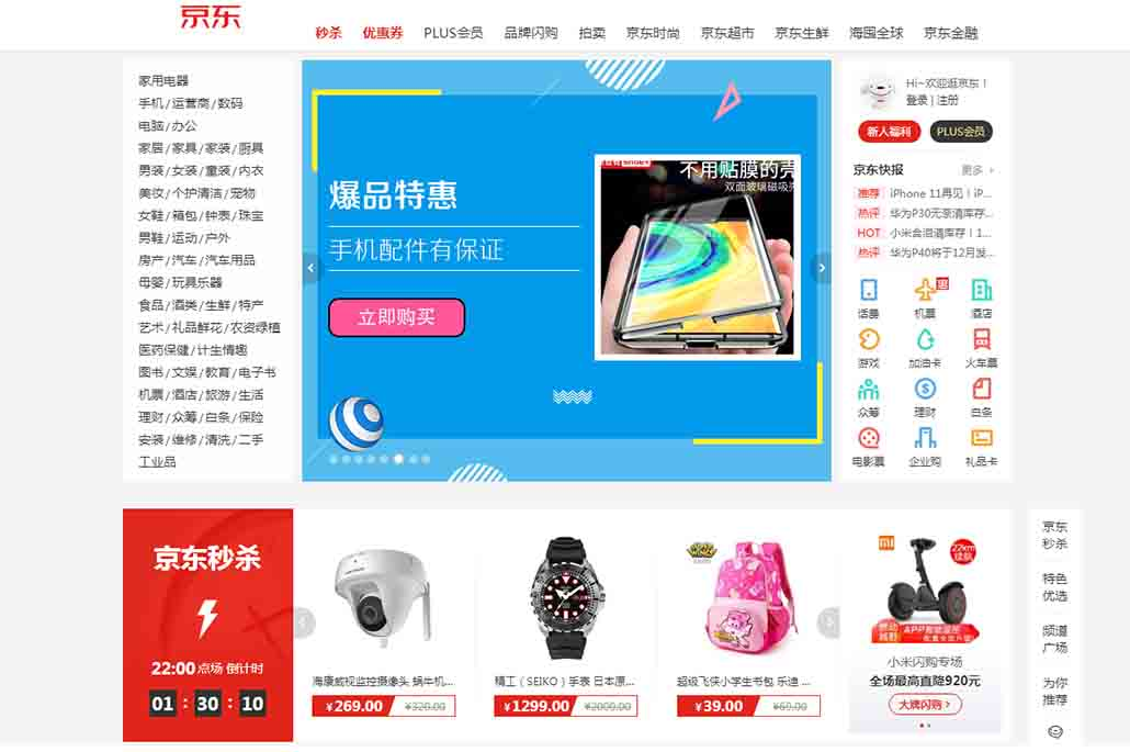 Site d'achat en ligne chinois